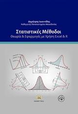 Στατιστικές μέθοδοι: Θεωρία και εφαρμογές με χρήση Excel και R