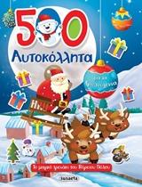 500 αυτοκόλλητα για τα Χριστούγεννα