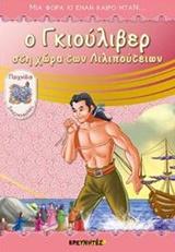 Ο Γκιούλιβερ στη χώρα των Λιλιπούτιων