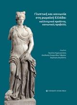 Γλυπτική και κοινωνία στη Ρωμαϊκή Ελλάδα
