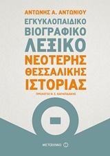Εγκυκλοπαιδικό βιογραφικό λεξικό νεότερης Θεσσαλικής ιστορίας