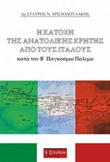 Η κατοχή της Ανατολικής Κρήτης από τους Ιταλούς κατά τον Β΄Παγκόσμιο Πόλεμο
