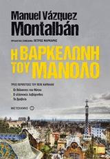 Η Βαρκελώνη του Μανόλο