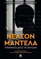 Νέλσον Μαντέλα: Γράμματα από την φυλακή