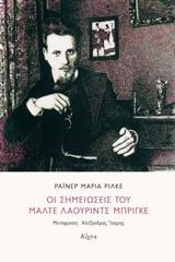 Οι σημειώσεις του Μάλτε Λάουριντς Μπρίγκε