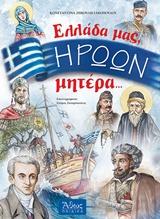 Ελλάδα μας, ηρώων μητέρα ...