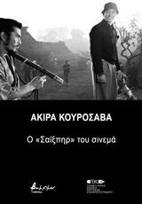 """Ακίρα Κουροσάβα, Ο """"Σαίξπηρ"""" του σινεμά, Συλλογικό έργο, Εκδόσεις Βακχικόν, 2018"""