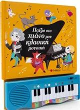 Παίζω στο πιάνο μου κλασική μουσική
