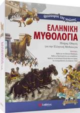 Θησαυροί της γνώσης: Ελληνική Μυθολογία
