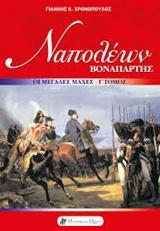 Ναπολέων Βοναπάρτης: Οι μεγάλες εκστρατείες, , Χρονόπουλος, Γιάννης, Historical Quest, 2018