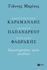 Κωνσταντίνος Καραμανλής, Ανδρέας Παπανδρέου, Χαρίλαος Φλωράκης