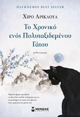 Το Χρονικό ενός Πολυταξιδεμένου Γάτου