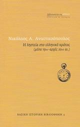 Η ληστεία στο ελληνικό κράτος (μέσα 19ου - αρχές 20ού αι.)