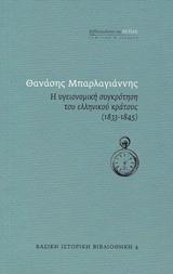 Η υγειονομική συγκρότηση του ελληνικού κράτους (1833-1845)