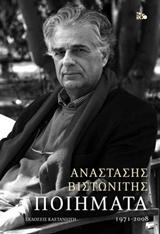Ποιήματα (1971-2008)