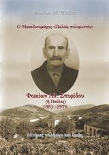 Ο Μακεδονομάχος