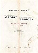 Ζίγκμουντ Φρόιντ - Μπενεντίκτους ντε Σπινόζα: Αλληλογραφία 1673-1938
