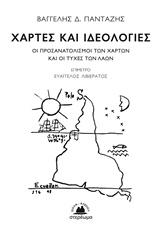 Χάρτες και ιδεολογίες