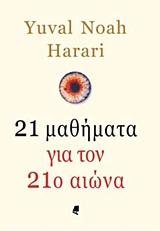 21 μαθήματα για τον 21ο αιώνα