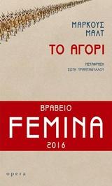 Το αγόρι (Femina 2016)