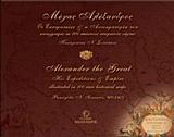 Μέγας Αλέξανδρος: Οι εκστρατείες και η αυτοκρατορεία