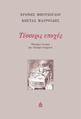 Τέσσερις εποχές, Τέσσερις πίνακες και τέσσερα ποιήματα, Μαυρουδής, Κώστας, 1948-, ΑΩ Εκδόσεις, 2018
