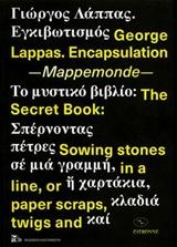Γιώργος Λάππας: Εγκιβωτισμός