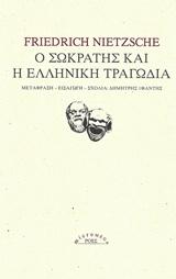 Ο Σωκράτης και η ελληνική τραγωδία