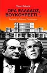 Ώρα Ελλάδος, Βουκουρέστι...