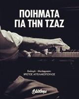 Ποιήματα για την τζαζ