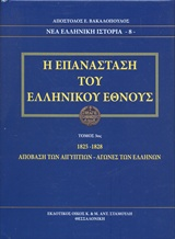 Η επανάσταση του ελληνικού έθνους #3