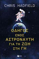Οδηγός ενός αστροναύτη για τη ζωή στη Γη