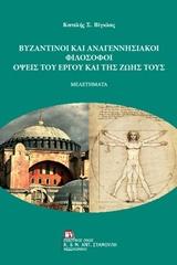 Βυζαντινοί και αναγεννησιακοί φιλόσοφοι