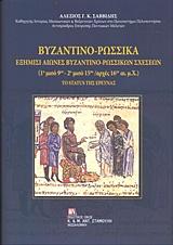 Βυζαντινο-ρωσσικά