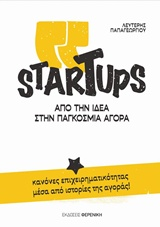 StarTups, Από την ιδέα στην παγκόμια αγορά