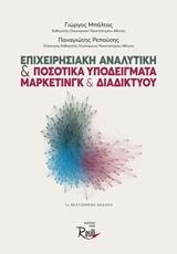 Επιχειρησιακή αναλυτική και ποσοτικά υποδείγματα μάρκετινγκ και διαδικτύου