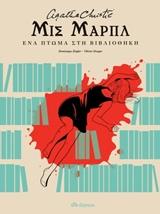Μις Μαρπλ: Ένα πτώμα στη βιβλιοθήκη