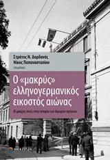 Ο μακρύς ελληνογερμανικός εικοστός αιώνας