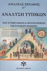 Ανάλυση τυπικών των συμβολικών και φιλοσοφικών τεκτονικών βαθμών