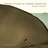 Η φάλαινα, το αγόρι και η θάλασσα ανάμεσά τους