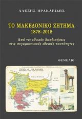 Το Μακεδονικό Ζήτημα 1878-2018