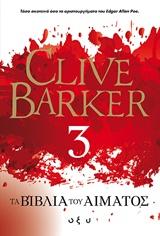 Τα Βιβλία του Αίματος #3