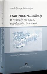 Ελληνικόν... πάθος: Η ανάπτυξη του πρώην αεροδρομίου Ελληνικού