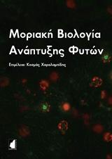 Μοριακή Βιολογία Ανάπτυξης Φυτών