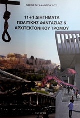 11+1 Διηγήματα πολιτικής φαντασίας και αρχιτεκτονικού τρόμου