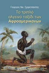 Το τριπλό αλγεινό ταξίδι των αφροαμερικανών
