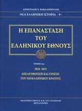 Η επανάσταση του ελληνικού έθνους #4
