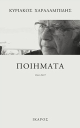 Ποιήματα 1961-2017