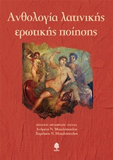 Ανθολογία λατινικής ερωτικής ποίησης