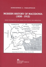 Modern History of Macedonia (1830-1912)
